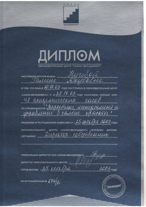 Салон-менеджмент 2003